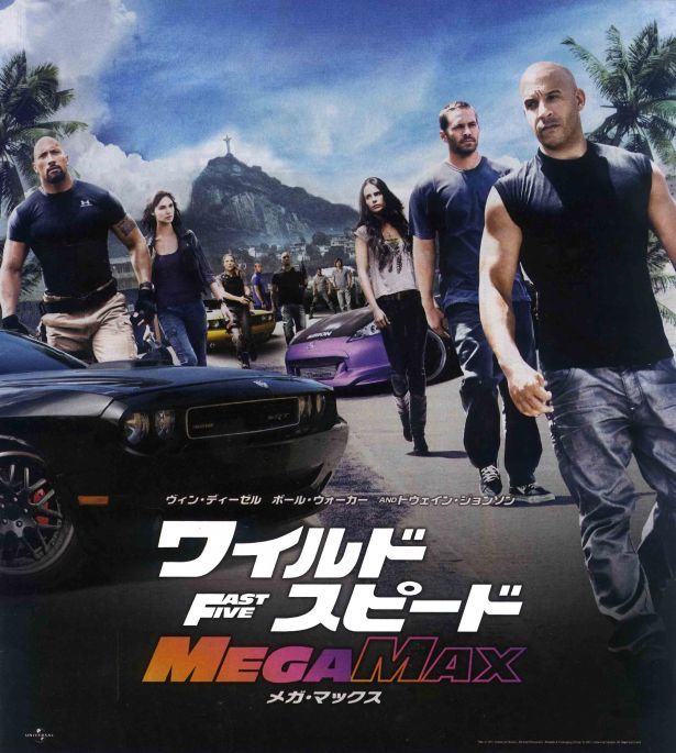 PASMAG Fast and Furious Japan wild speed mega max 2011